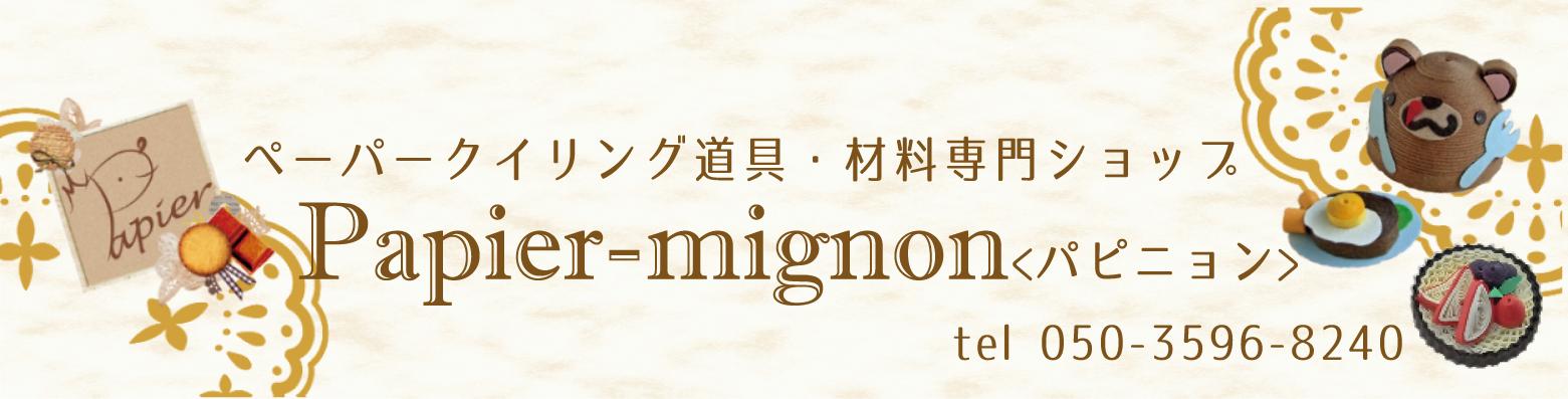 ペーパークイリング道具・材料専門ショップPapier-mignon<パピニョン>
