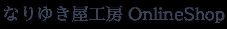 なりゆき屋工房(佐藤ゆき・浅田宏)
