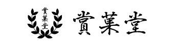 \日本全国/お土産おとりよせ通販|賞菓堂ウェブストア