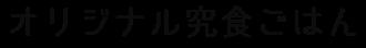 ペット学園購買部(オリジナル究食ごはん)