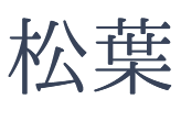 松葉(しょうよう)~晴れ着・ステージ衣装 着物宅配レンタル~島根県松江市