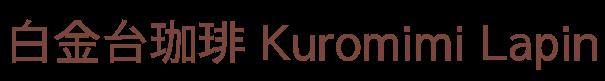 白金台珈琲 Kuromimi Lapin(クロミミラパン)