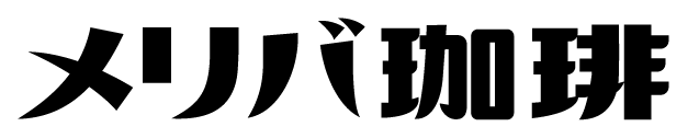 メリバ珈琲