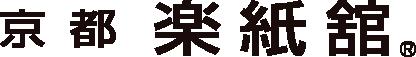 京都楽紙舘