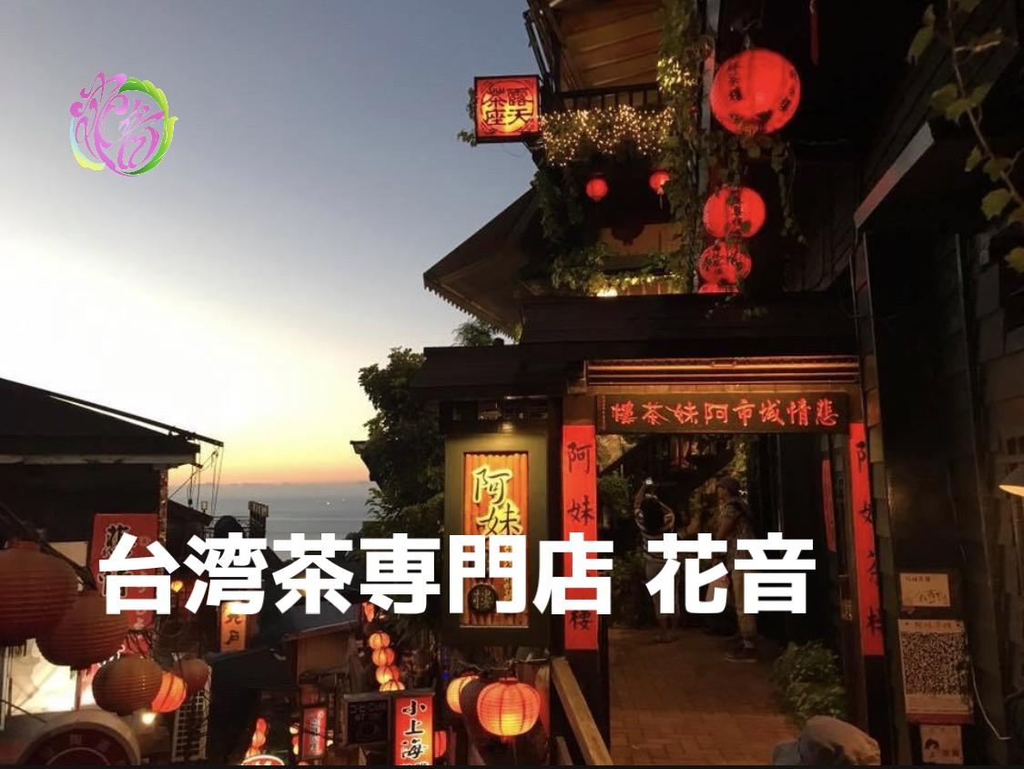 台湾茶専門店 花音