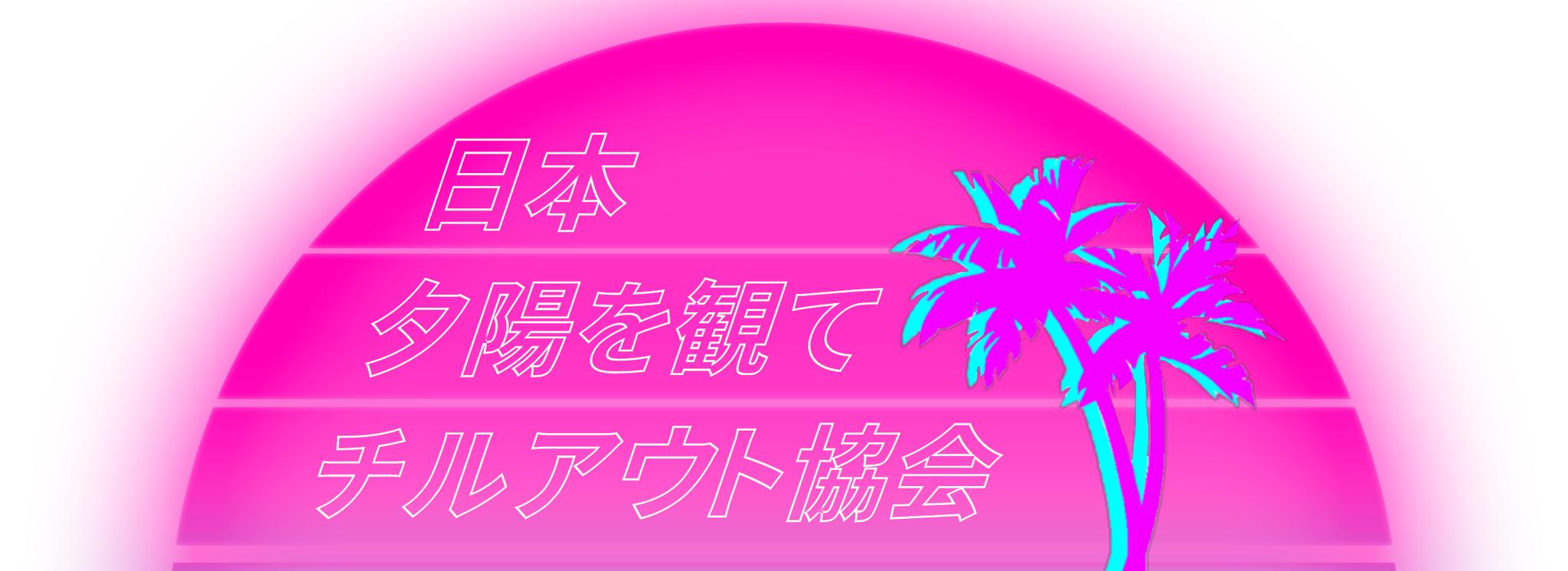 日本夕陽を観てチルアウト協会 オフィシャルショップ