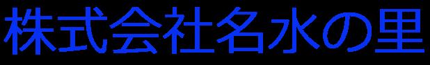 meisuinosato