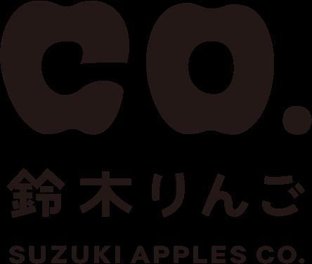 鈴木りんごカンパニー
