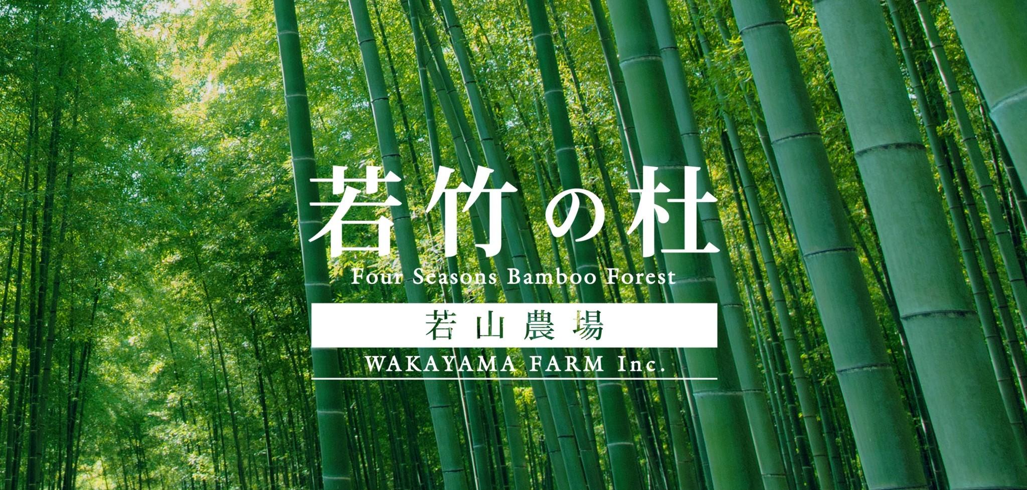 wakayamafarm