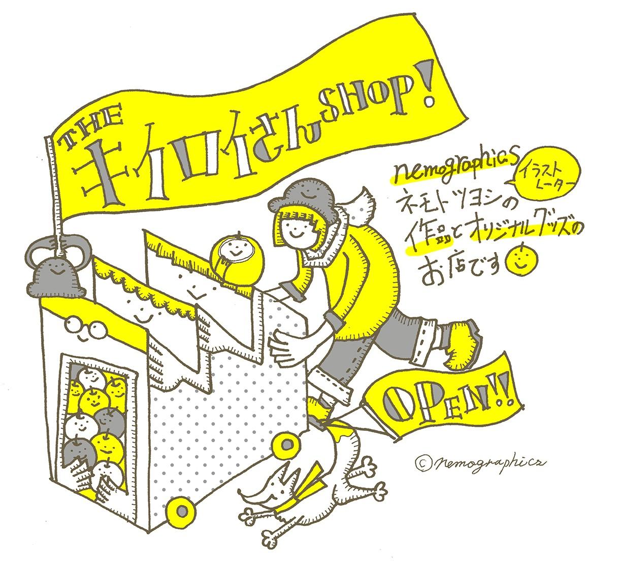 The キイロイさん shop