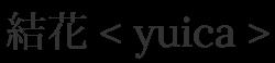 結花 - yuica -