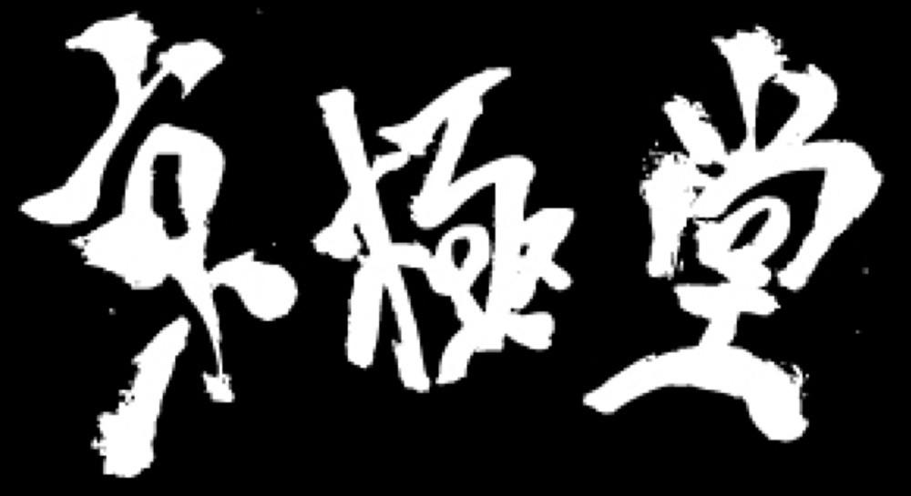 京極堂 Official Online Shop