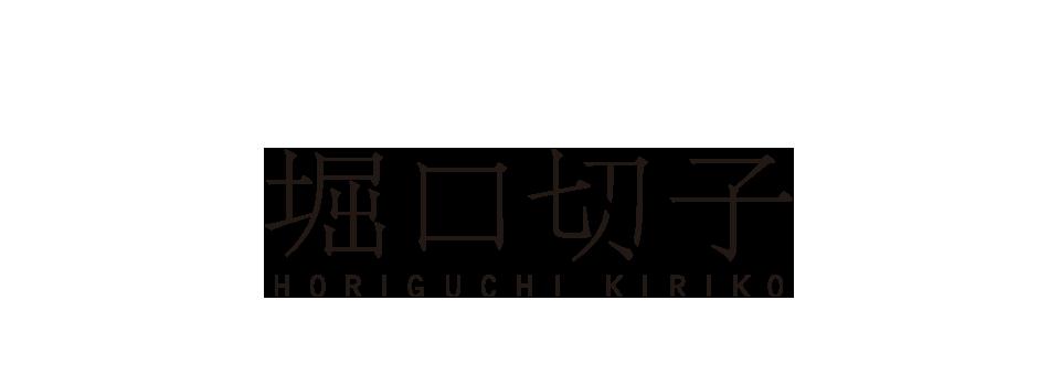 Horiguchikiriko