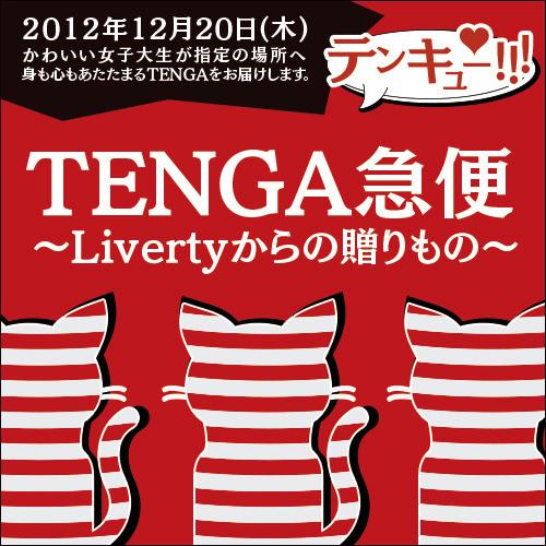 TENGA急便 〜Livertyからの贈りもの〜