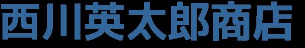 西川英太郎商店