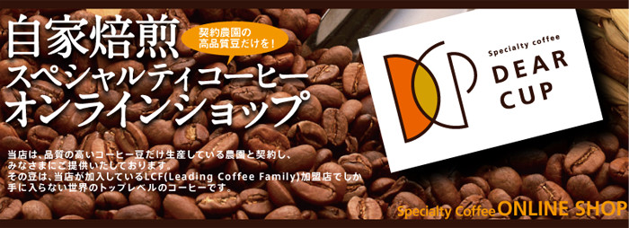 Specialty coffee DEARCUP