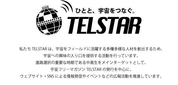 宇宙広報団体TELSTAR