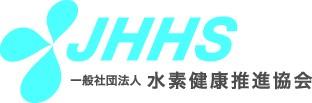 一般社団法人水素健康推進協会
