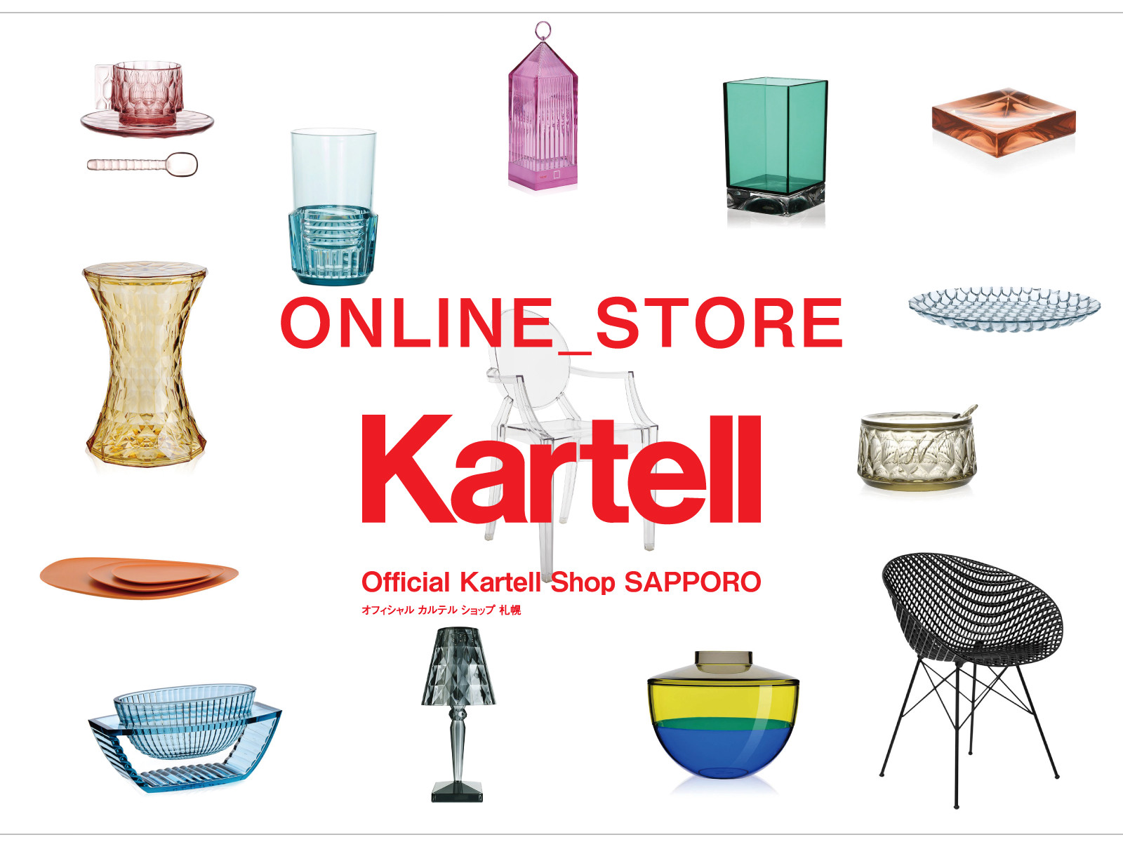 Official Kartell Shop 札幌
