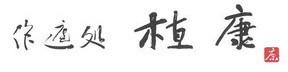 ueyasu