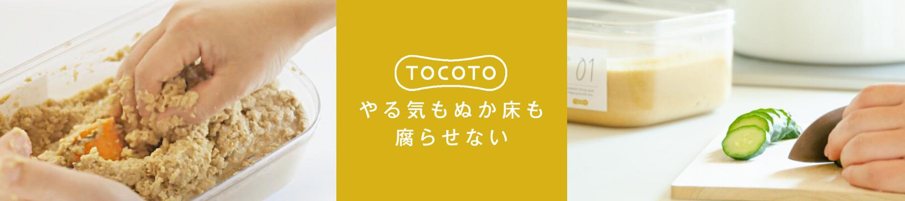 TOCOTO