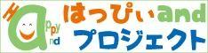 はっぴぃandプロジェクト