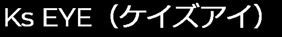 Ks EYE (ケイズアイ)