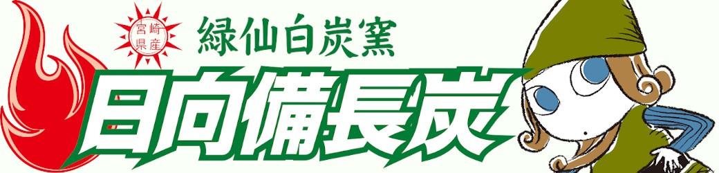 宮崎日向備長炭 炭窯直送販売サイト|緑仙白炭窯|運営:株式会社グリーンノーム(旧モリのコビト)