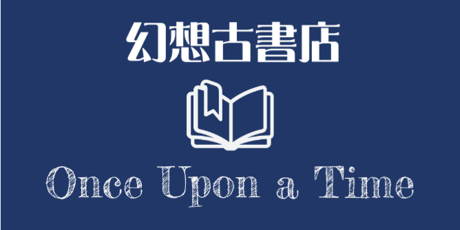 "幻想古書店 ""Once Upon a Time"""