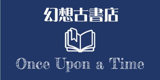 """幻想古書店 """"Once Upon a Time"""""""