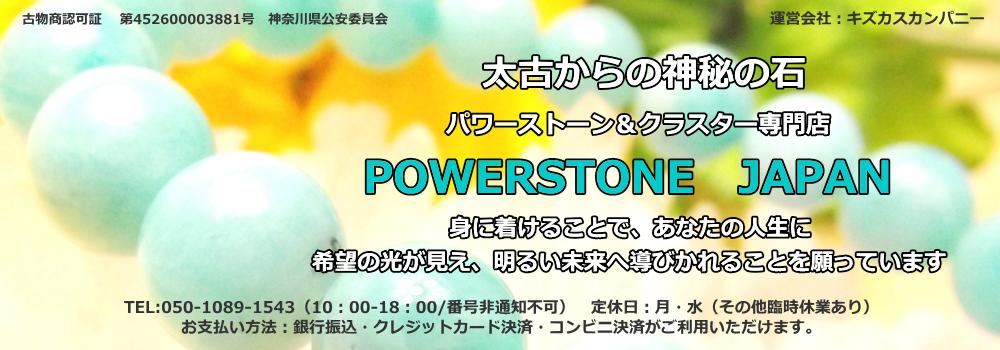 パワーストーン&クラスター専門店「POWERSTONE JAPAN」@東京神奈川