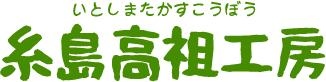 糸島高祖工房(たかすこうぼう)ソースドレッシング  【公式通販サイト】
