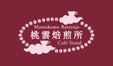 桃雲焙煎所 Cafe Stand
