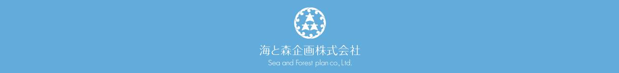 海と森企画