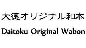 大徳オリジナル和本
