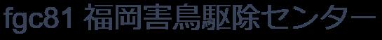 fgc81 福岡害鳥駆除センター