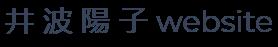 井 波 陽 子 p i a n o & v o c a l