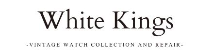 アンティーク・ビンテージ時計修理・販売 WhiteKings(ホワイトキングス)