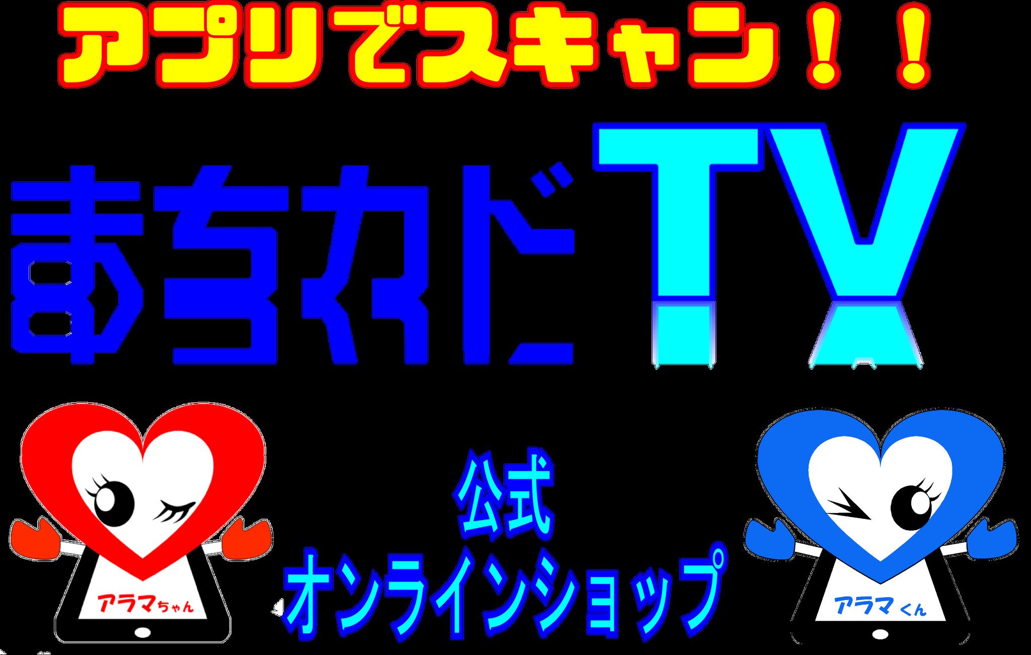 まちカドTV 公式オンラインショップ