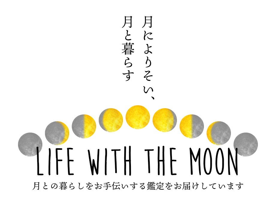 Life with the Moon-ライフ・ウィズ・ザ・ムーン-