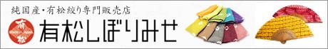 有松しぼりみせ (絞りの久田 BASE店)
