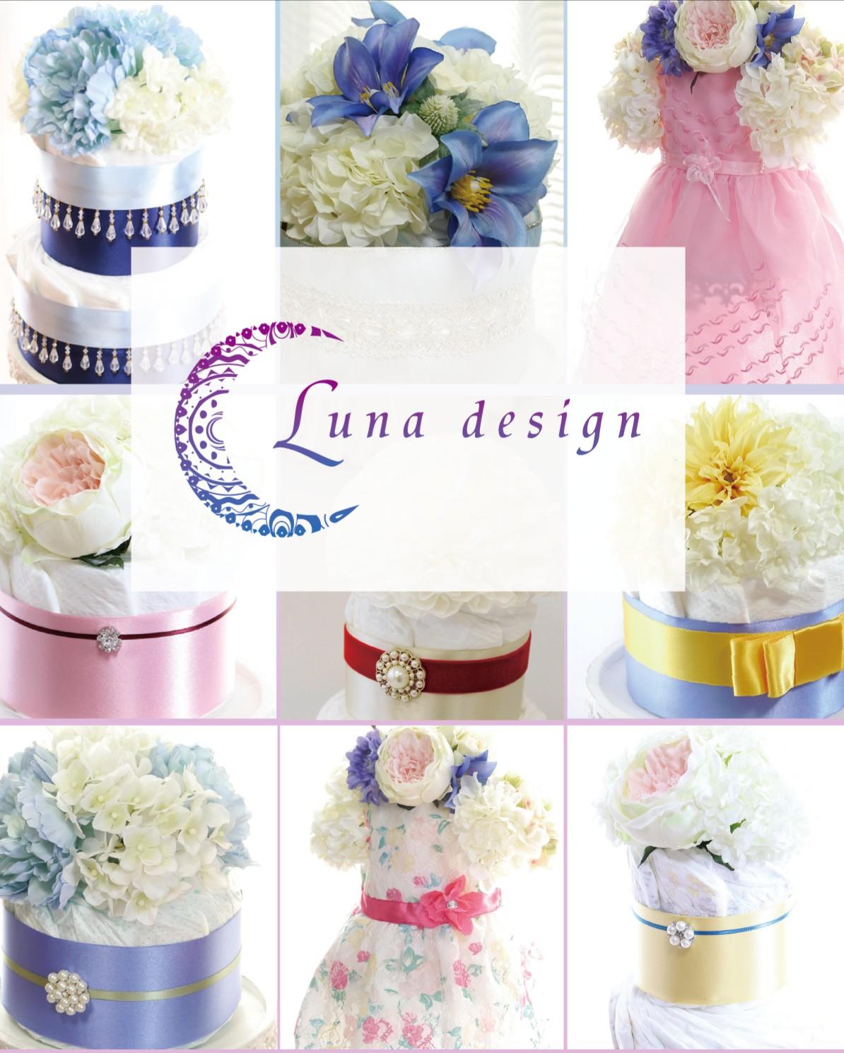 Luna Design /ルナ デザイン 【ダイパーケーキ&ベビーシャワー】