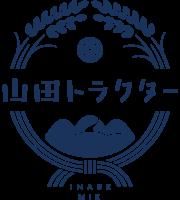 山田トラクター