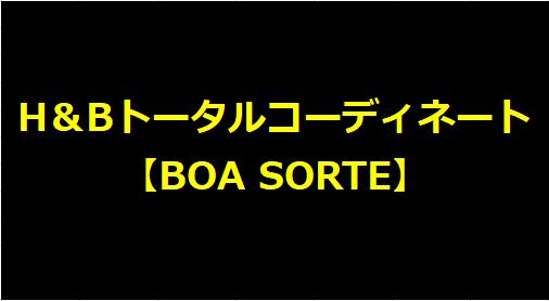 BOA SORTE
