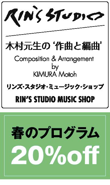 リンズ・スタジオ・ミュージック・ショップ
