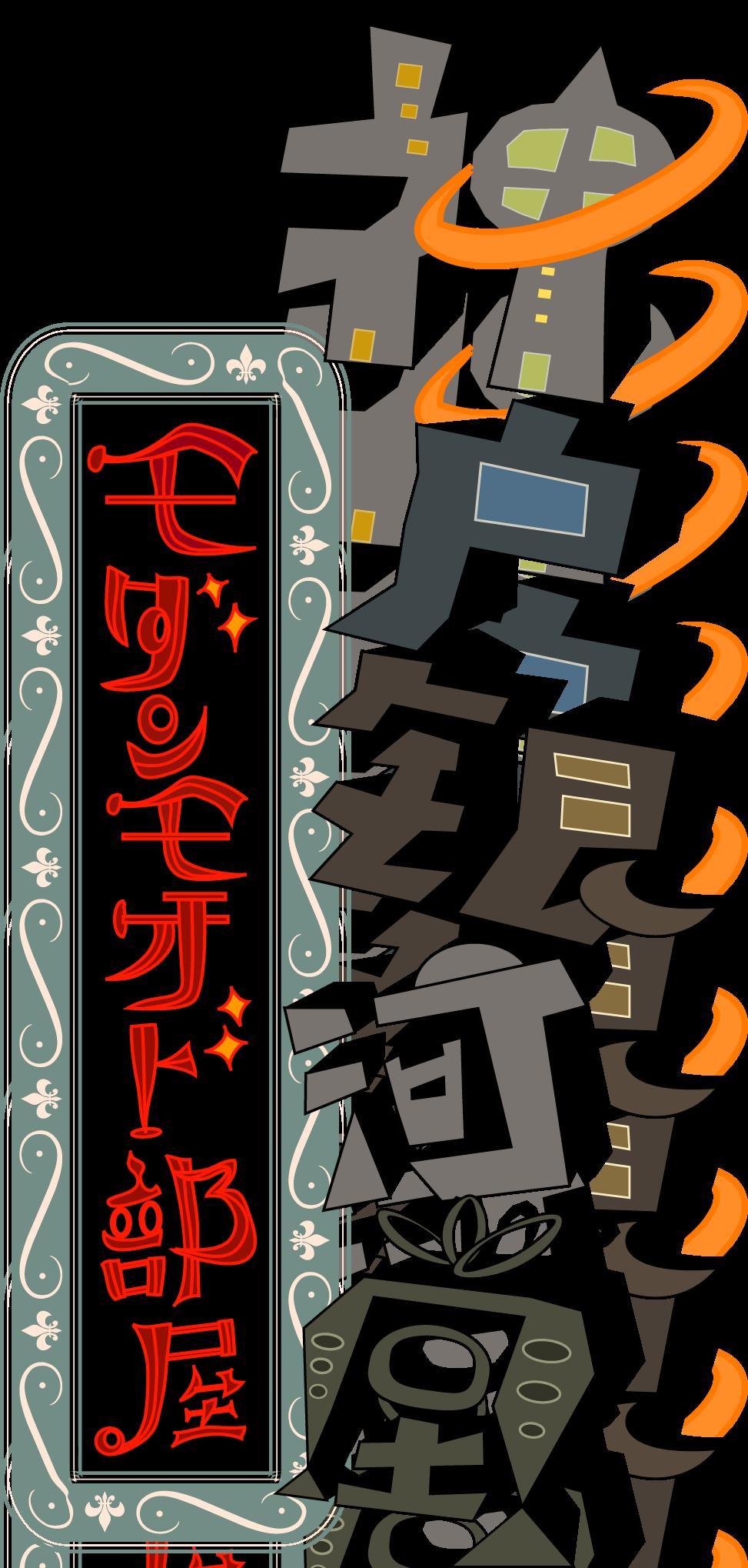 神戸銀河堂◆モダンモオド部屋