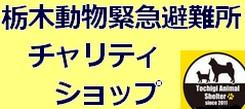 栃木動物緊急避難所チャリティフード