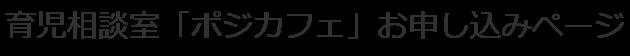 佐藤めぐみの「ポジカフェ」 各種サービスお申し込みページ