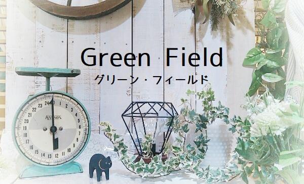 雑貨 Green Field