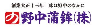 野中蒲鉾(株)